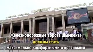 ЖД вокзал Шымкента будет самым красивым