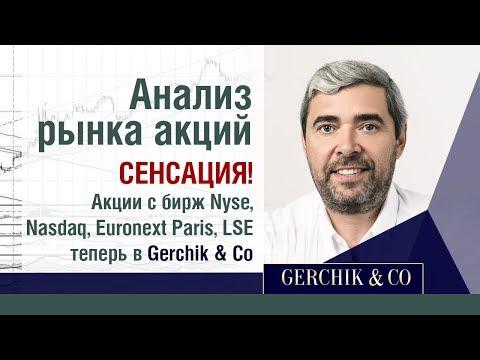 Анализ акций 15.04.18 ✦ Фондовый рынок США и ЕВРОПЫ ✦ Лучший анализ Александра Герчика
