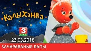 """КАЛЫХАНКА """"Зачараваныя лапы"""" 23.03.2018"""