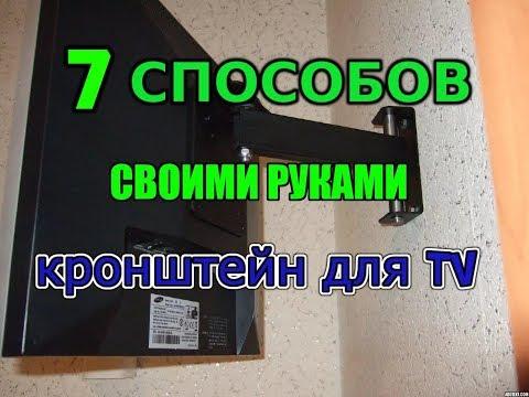 Как сделать кронштейн для телевизора на стену