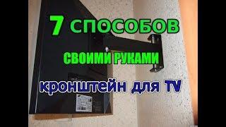 настенное крепление телевизора своими руками