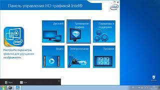 Intel HD графіка для Онлайн ігор налаштування графіки 2017-2018