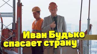 КОМЕДИЯ ПРОСТО ОТПАД! СМЕЯЛИСЬ ДО УПАДУ! Иван Будько спасает урожай РОССИЙСКИЕ КОМЕДИИ