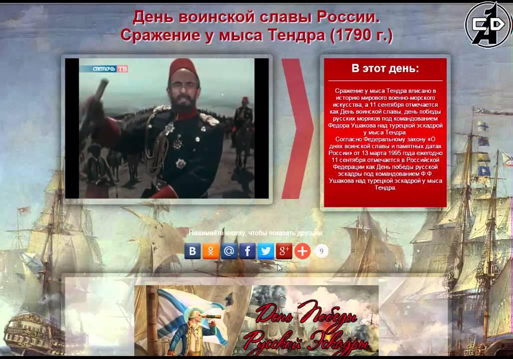 поездкой поздравление на день воинской славы россии год пора