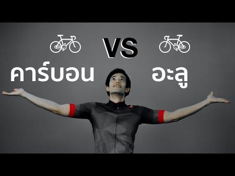 5ข้อต้องรู้จักรยานคาร์บอนหรืออะลูมิเนียมเลือกอันใหนดี