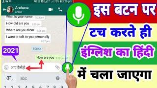 इस बटन पर क्लिक करते ही इंग्लिश का मैसेज हिंदी में चला जाएगा  English to English chat kaise karen