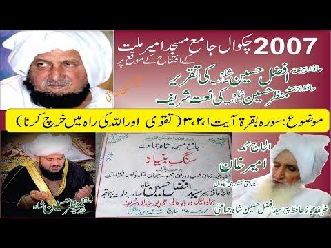 Chakwal Pir syed Afzal Hussain Shah thumbnail