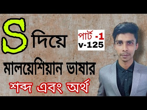 Bangla to Malay ( S দিয়ে শব্দার্থ পার্ট 1 ) Learn Bangla to Malay word meaning