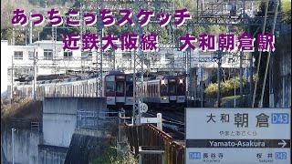 あっちこっちスケッチ~近鉄大阪線 大和朝倉駅~