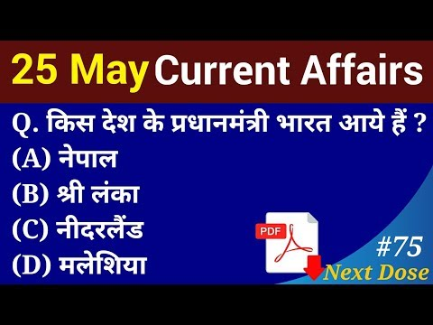 Next Dose #75 | 25 May 2018 Current Affairs | Important Current Affairs | Current Affairs Questions