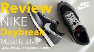 나이키 데이브레이크✔️ 리뷰/가격정보/사이즈추천/스타일…