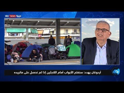 أوروبا ترفض ورقة أدروغان الاستفزازية بشأن اللاجئين