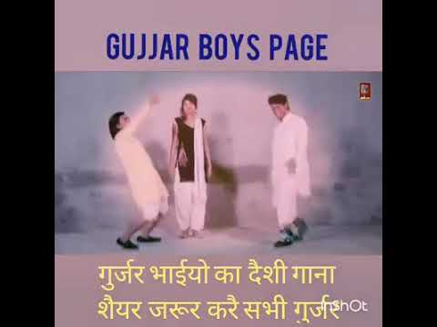 Gujjar boys song