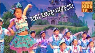 세상에서 가장 아름다운 공연  l 유치원 아이들의 감동적인 재롱잔치 재이가 벌써 7살이 되었어요! 재이 유치원 재롱잔치 춤 노래