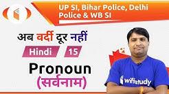 7:30 PM - UP, Bihar, Delhi & WB Police 2019 | Hindi by Ganesh Sir | Pronoun (सर्वनाम)