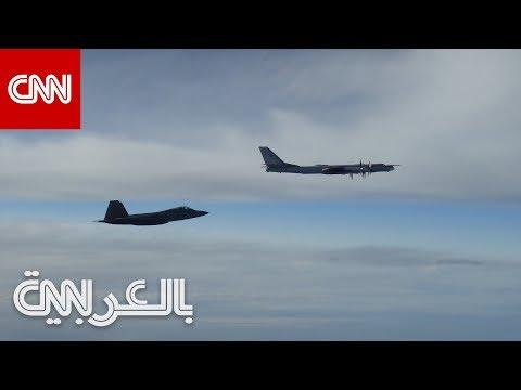طائرات شبح أمريكية تعترض مقاتلات روسية قبالة ألاسكا  - نشر قبل 12 دقيقة