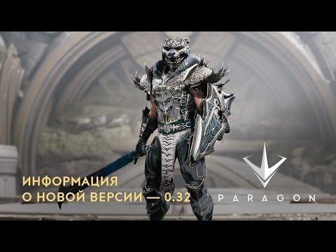 видео: paragon - Обновление 0.32