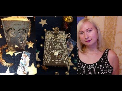 КНИЖНЫЙ ОБЗОР: Новинка  Джоанна Рут Мейер Эхо Севера || Волшебная Зимняя Книга