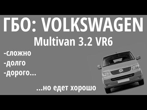 ГБО на Multivan 3.2 : дорого, долго и сложно... но ездить приятно