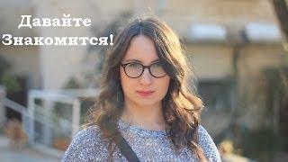 Давайте Знакомится | Немного обо мне | О моей жизни в Израиле | Что такое Кибуц?
