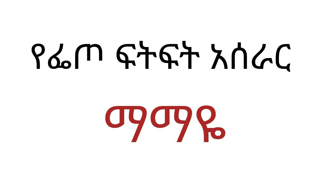 Ethiopian Food - How to Make Feto Fitfit - የፌጦ ፍትፍት አሰራር ማማዬ