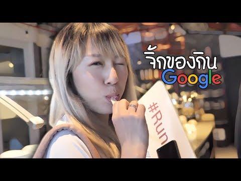 จิ๊กของกินสำนักงาน Google