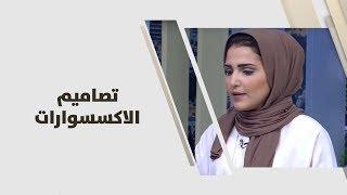 م. رزان باسم - تصاميم الاكسسوارات