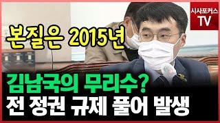 김남국 무리수 던지다?...2015년 사모펀드 규제 풀…