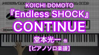 KOICHI DOMOTO『Endless SHOCK』劇中歌、堂本光一, 屋良朝幸, 森公美子,...