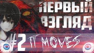 ПЕРВЫЙ ВЗГЛЯД ''IT MOVES'' (ОНО ДВИЖЕТСЯ) ГЛАВЫ 2 И 3
