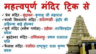 Famous Temples of India - Static General Knowledge|Mhatvpurn Mandir In India |Study 91 |Nitin Sir