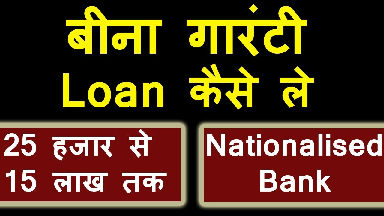 बिना गारंटी, लोन कैसे ले, Loan apply online,Loan without income  proof,Personal Loans,BUSINESS IDEAS