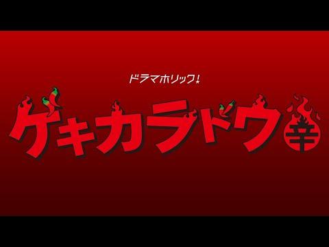 ドラマホリック!ゲキカラドウ 特別PR第二弾   主演 桐山照史   2021年1月6日スタート!深夜0時12分放送 テレビ東京