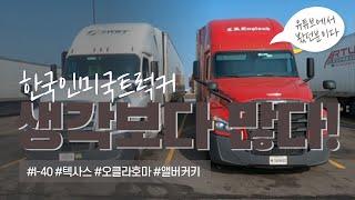 60화 많은 한국인 트럭커들