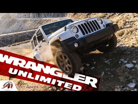 Jeep Wrangler Unlimited   offroad Тест-Драйв