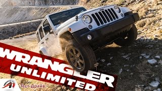 Jeep Wrangler Unlimited  - обзор. Топим Wrangler в ходе offroad!