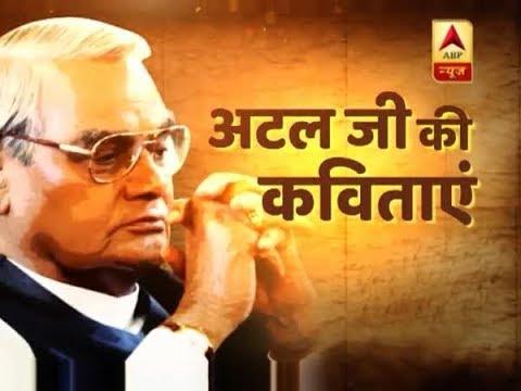 Atal Bihari Vajpayee: 'हार नहीं मानूंगा':  Famous Poem From Peerless Poet | ABP News