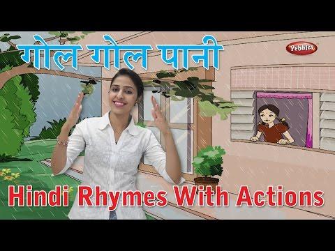 Gol Gol Paani Rhyme With Actions | Hindi Rhymes For Kids With Actions | Hindi Action Songs | Balgeet
