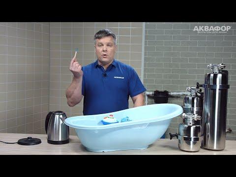 АКВАФОР Викинг: чистая горячая и холодная вода без хлора на весь дом