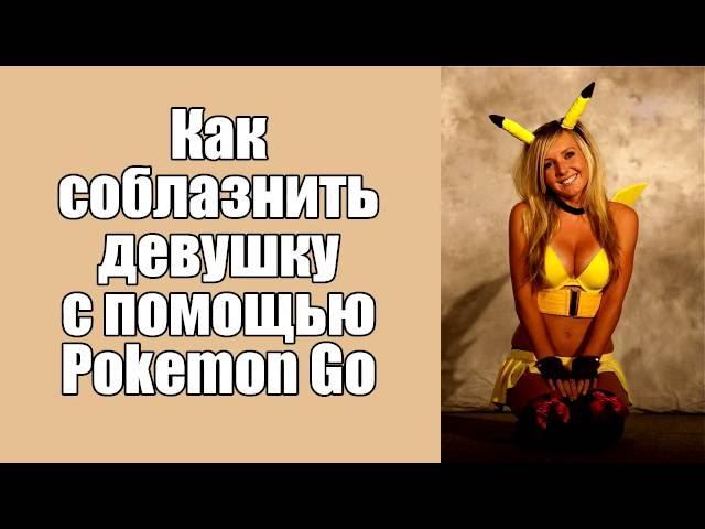 Как познакомиться с девушкой с помощью Pokemon Go   Покемон Го для знакомства с девушкой