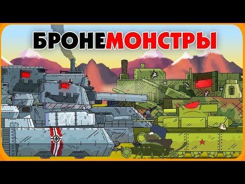 Бронемонстры - Мультики про танки