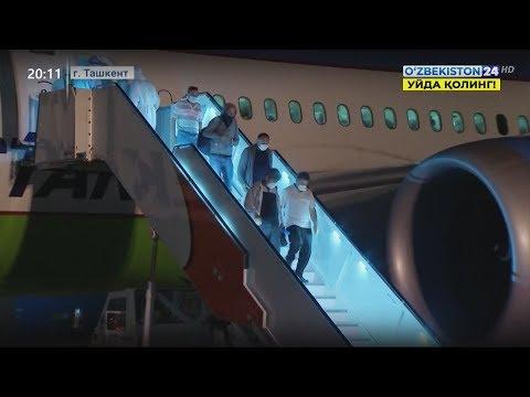 Чартерный рейс по возвращению узбекистанцев из Стамбула, гуманитарная помощь из Турции