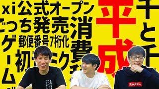 【懐かしすぎる】平成の出来事、何年か覚えてる??激ムズ年代並び替えクイズに挑戦!!
