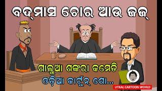 Judge and Mujrim cartoon Odia cartoon comedy