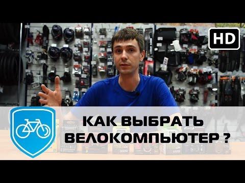 Как выбрать велокомпьютер? | Беспроводные и проводные компьютеры для велосипедов.