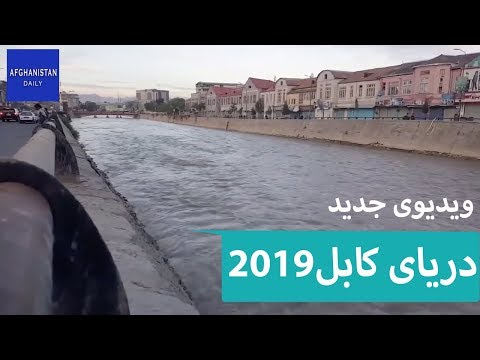 ویدیوی جدید دریای کابل 2019 |  Kabul river new video