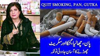 Easiest way to quit Smoking  by Dr. Bilquis || Cigarette Pan Gutka Chorne ka Asan Totka