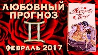 БЛИЗНЕЦЫ - Любовный Таро-Прогноз на Февраль 2017