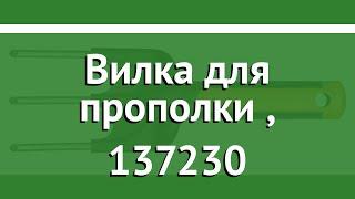 Вилка для прополки (Fiskars), 137230 обзор 1000729 производитель Fiskars Group (Финляндия)