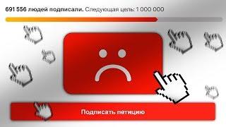 600 000 зрителей против ЮТУБА и Новых Правил / Проблемки YouTube